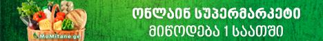 ონლაინ სუპერმარკეტი
