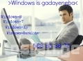 windows is gadayeneba